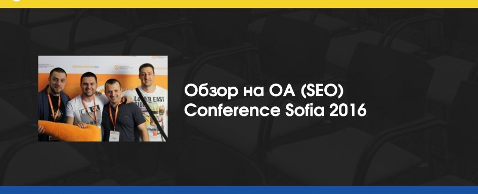 obzor-seo-conference-2016