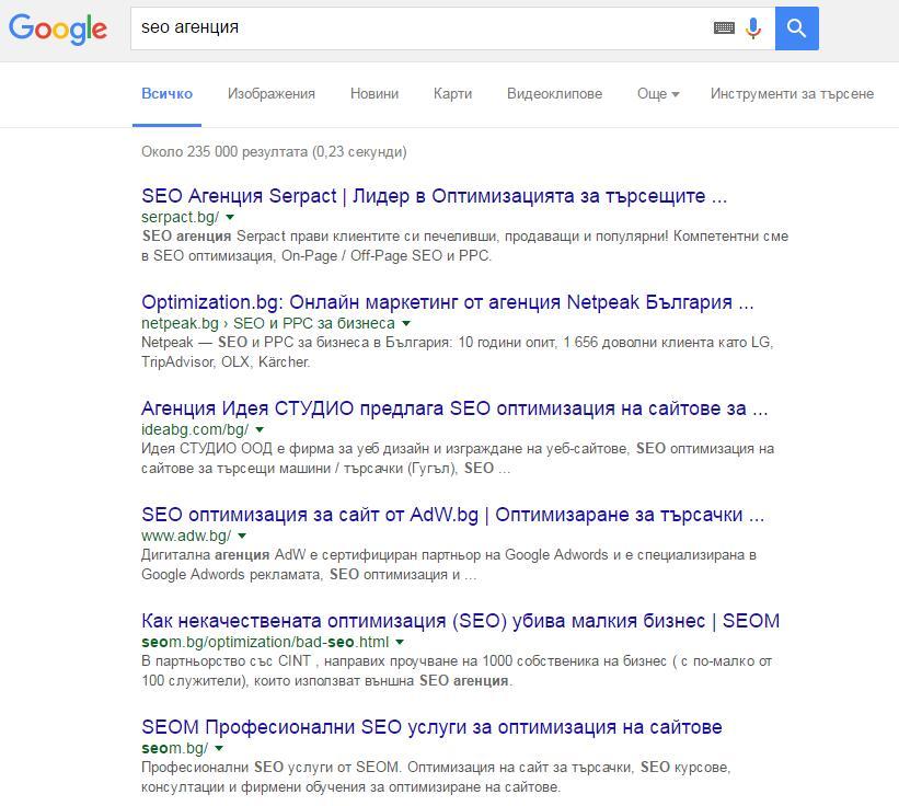 Класирахме фирмения си сайт на първо място в Google!