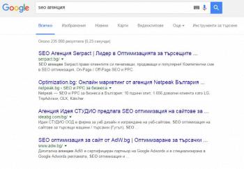 SEO Агенция Serpact™ постигна първо място в Google на SEO ...