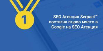 seo-agency-google-1st-place