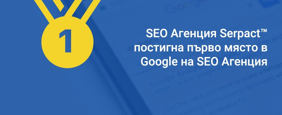 seo-agency-google-1st-place