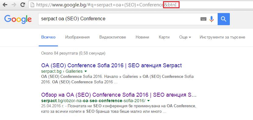 Манипулация на търсене в Google