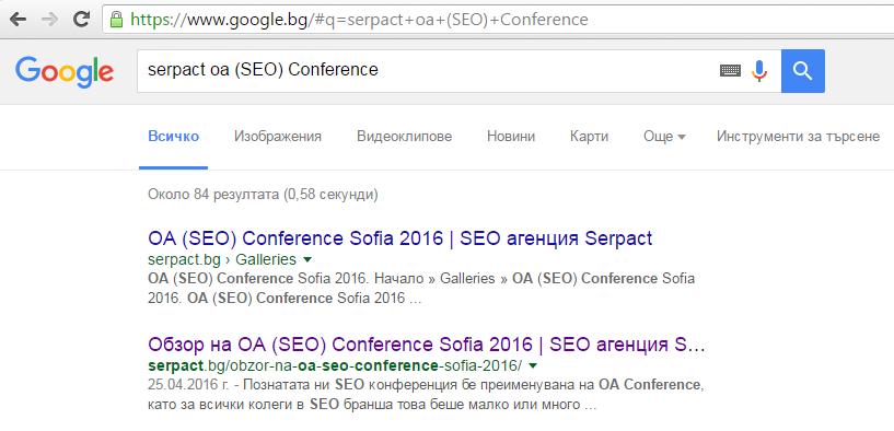 Нормално търсене в Google