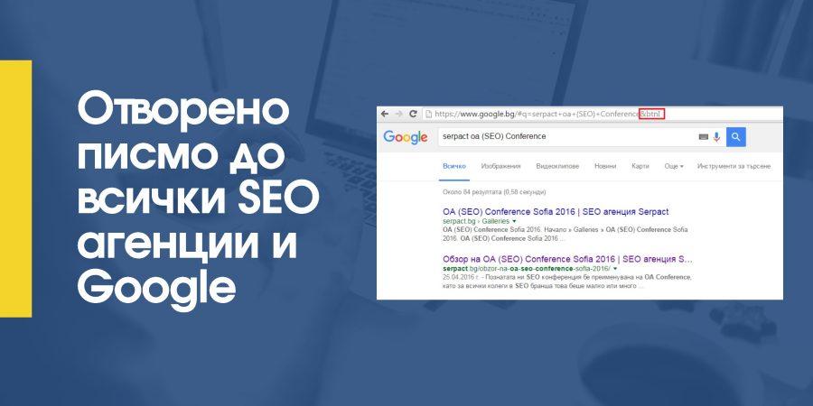 google-public-letter