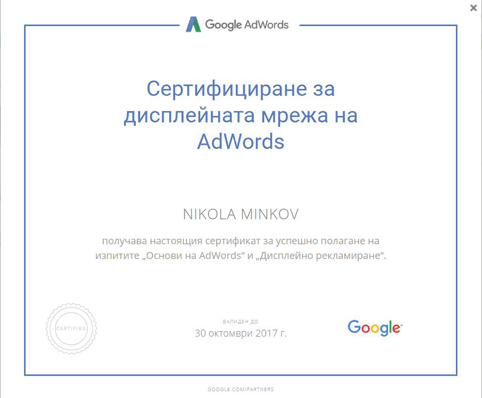 Google Partners Certification for Display Advertising - Nikola Minkov