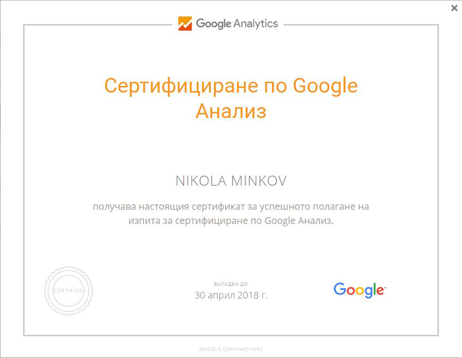 Google Partners Certification for Google Analytics - Nikola Minkov