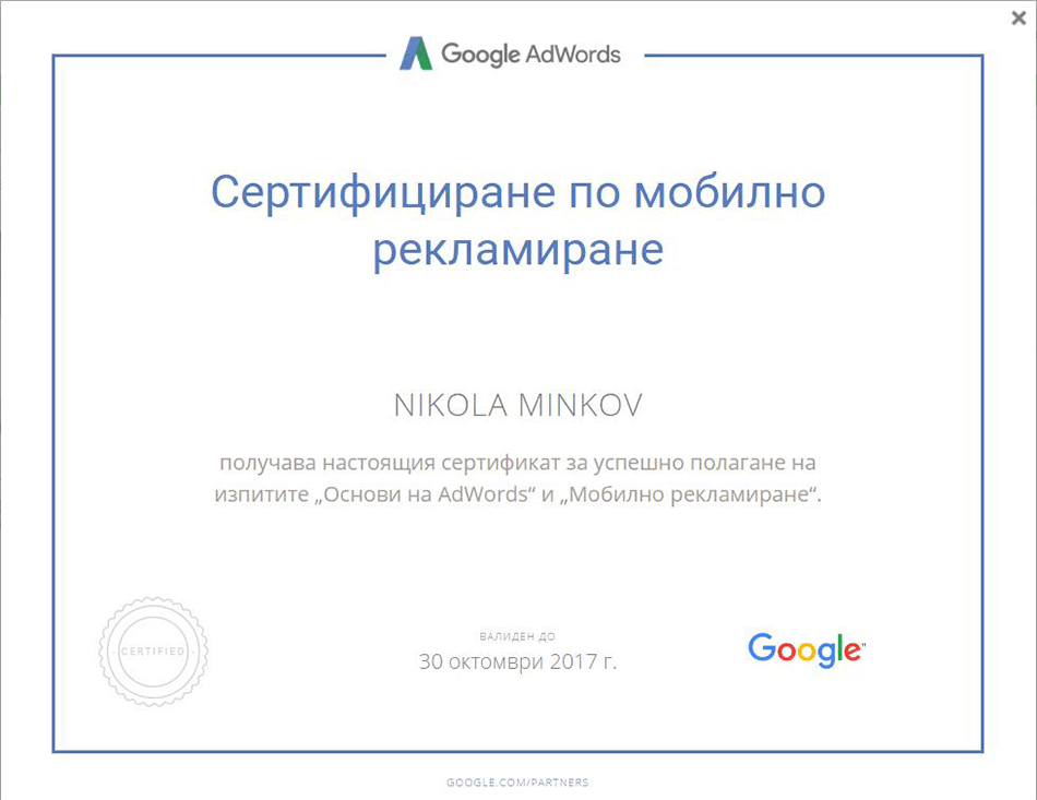 Google Partners Certification for Mobile Advertising - Nikola Minkov