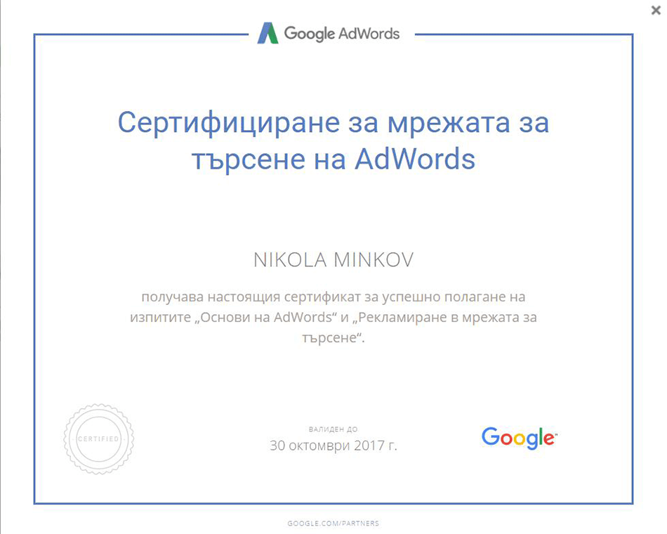 Google Partners Certification for Search Advertising - Nikola Minkov