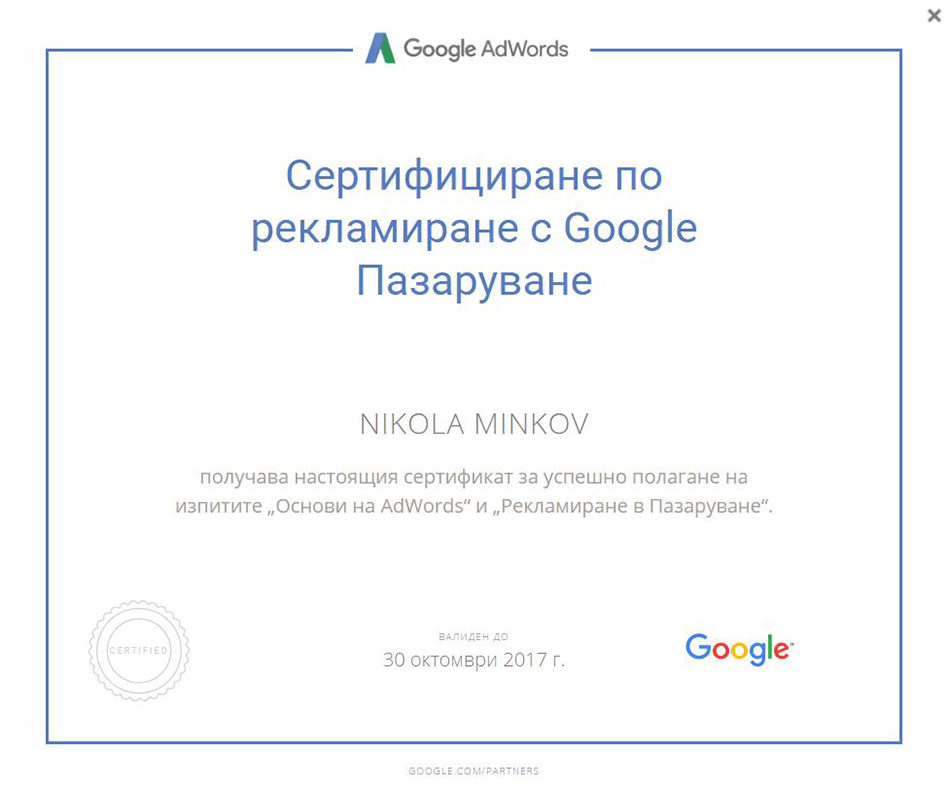Google Partners Certification for Shopping Advertising - Nikola Minkov