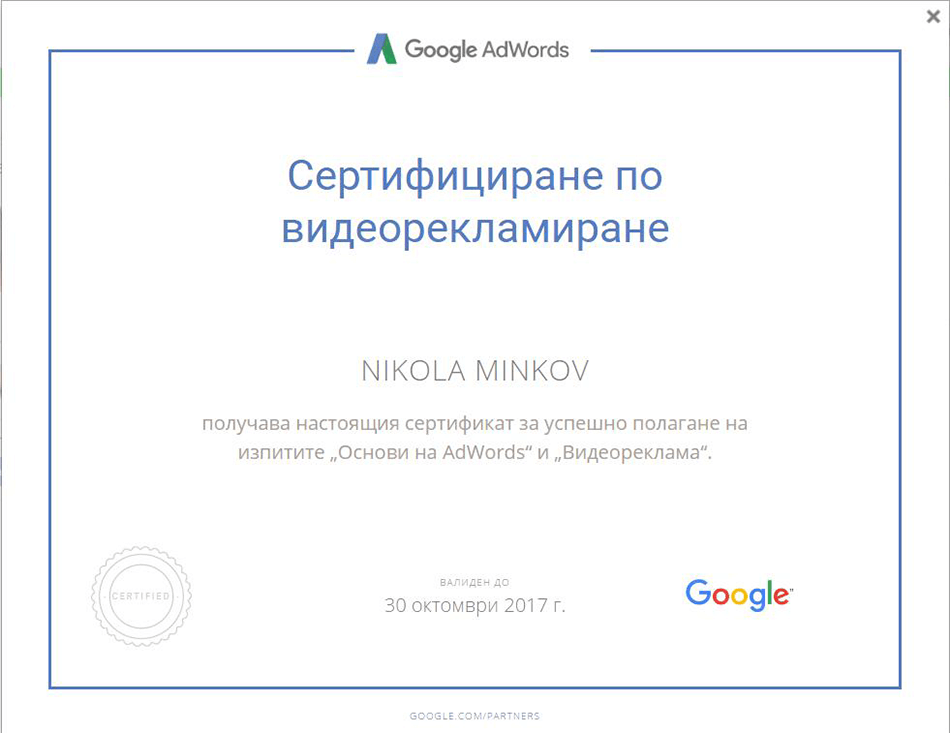 Google Partners Certification for Video Advertising - Nikola Minkov