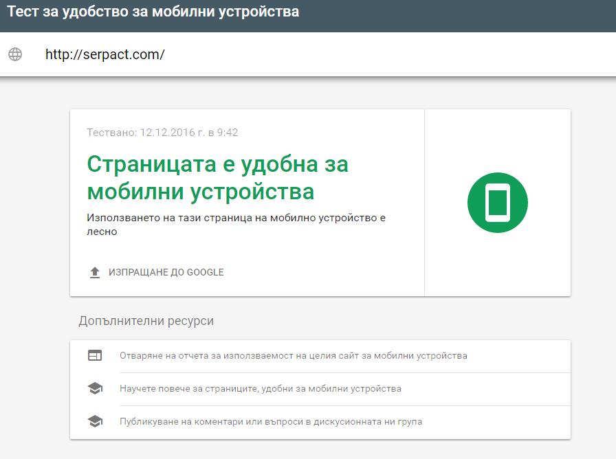 Тествайте уеб сайта си за удобство при мобилни устройства