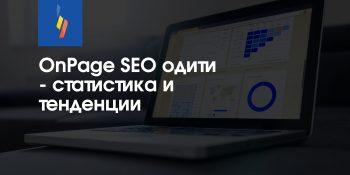 seo-audits-statistics