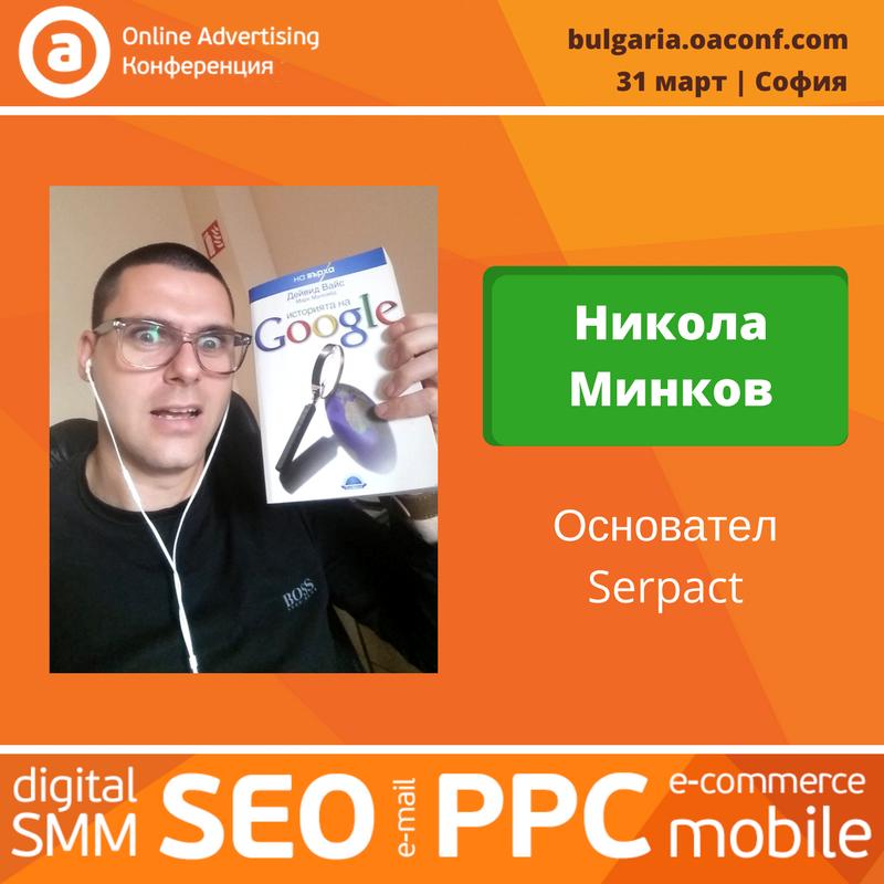 Nikola Minkov - Online Advertising
