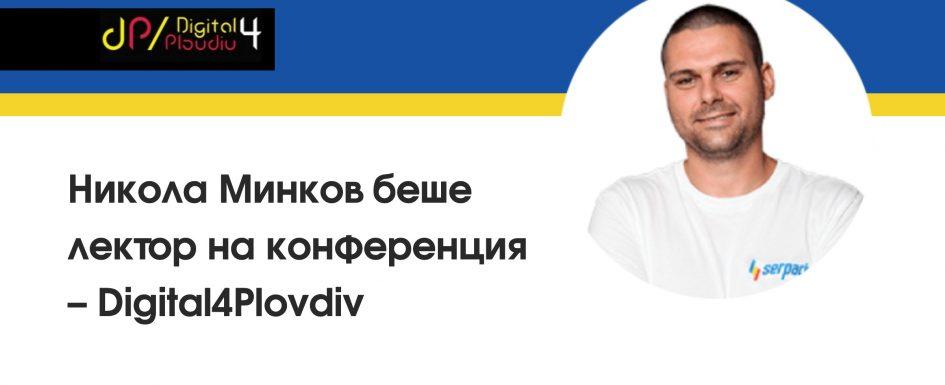 nikola-minkov-digital4plovdiv-3