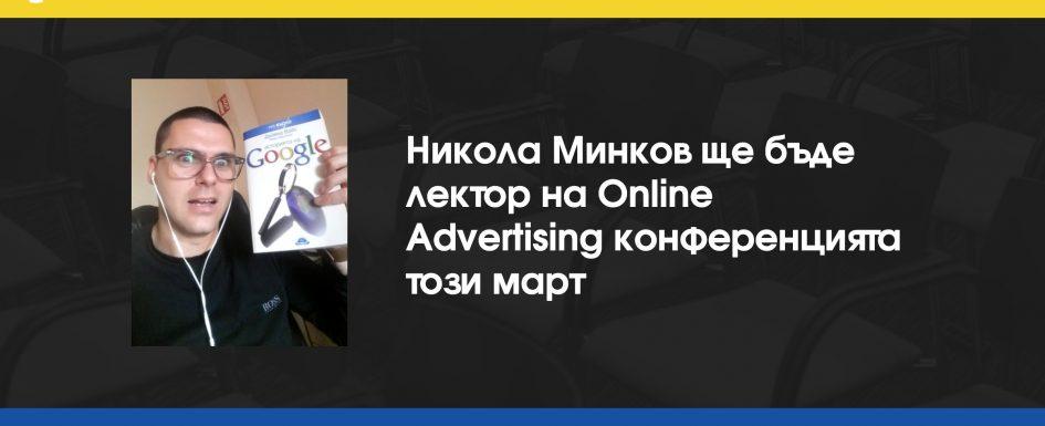 oa-nikola-minkov