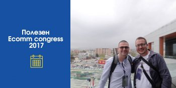 ecomm-congress-2017