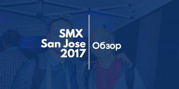 smx-san-jose-2017