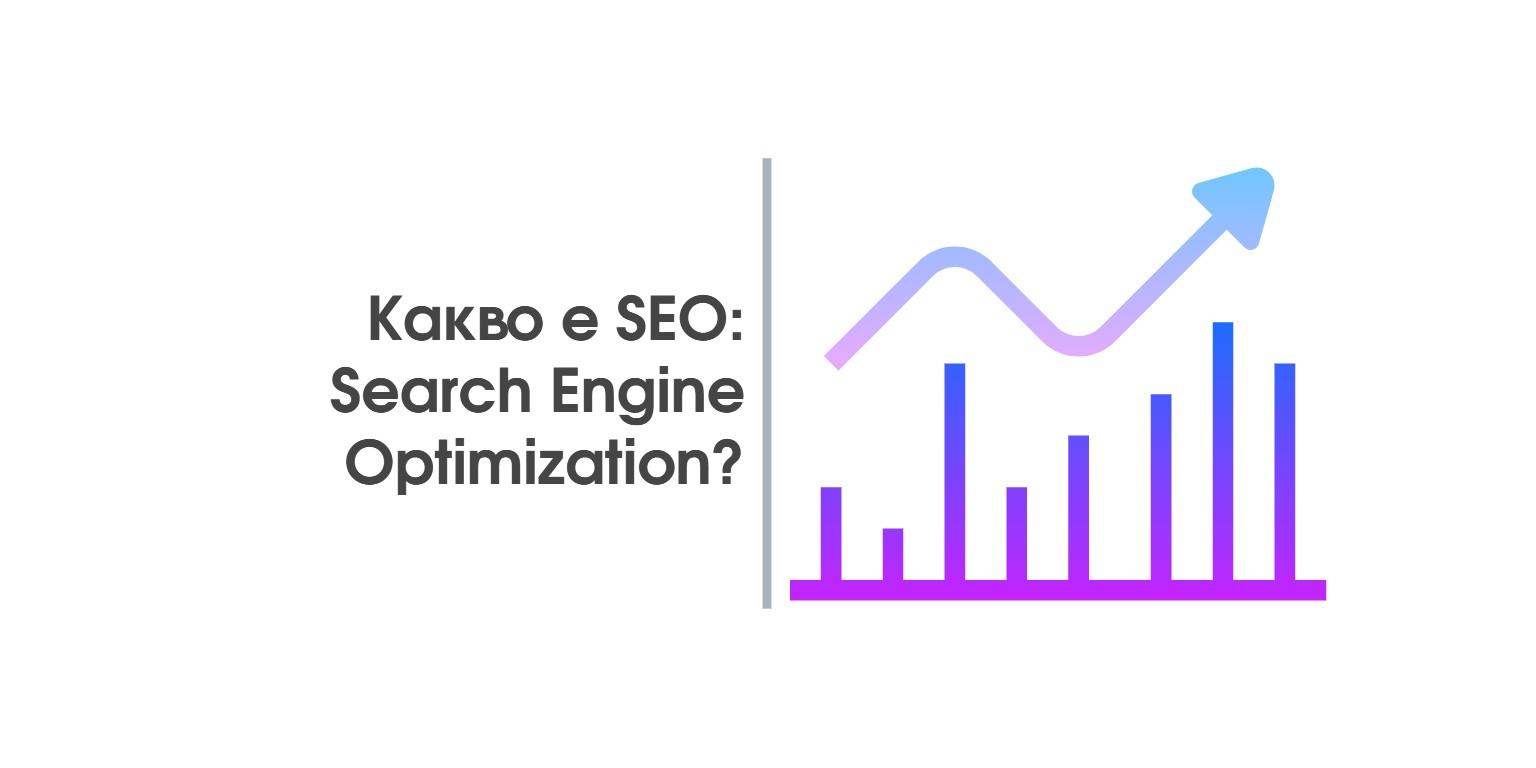 Какво е Search Engine Optimization?