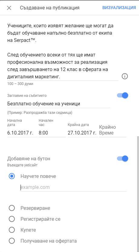 Serpact - Създаване на публикации директно в Google My Business - стъпка 3 създаване на събитие - част 3