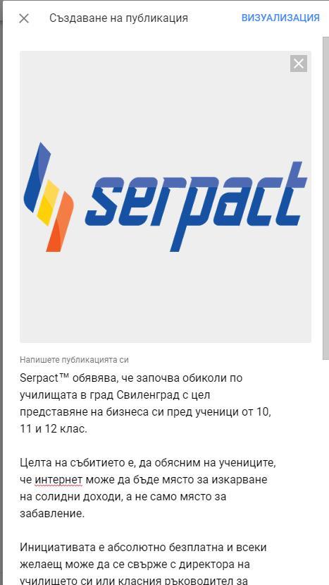 Serpact - Създаване на публикации директно в Google My Business - стъпка 3 създаване на събитие