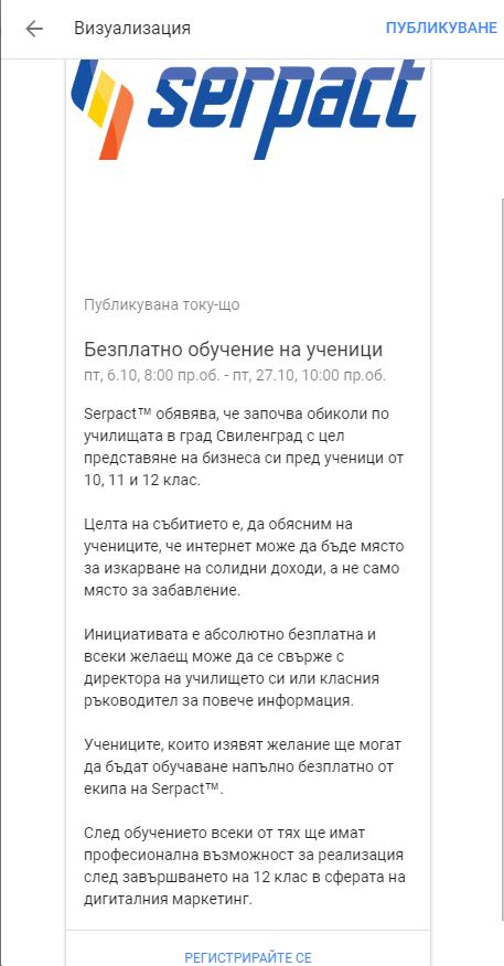Serpact - Създаване на публикации директно в Google My Business - стъпка 4 визуализация и публикуване