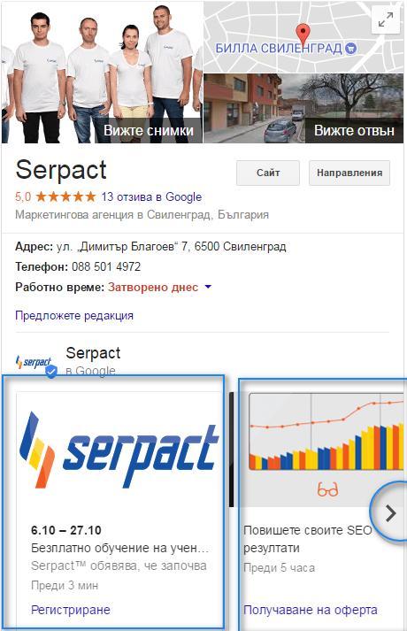 Serpact - Създаване на публикации директно в Google My Business - стъпка 5 резултат
