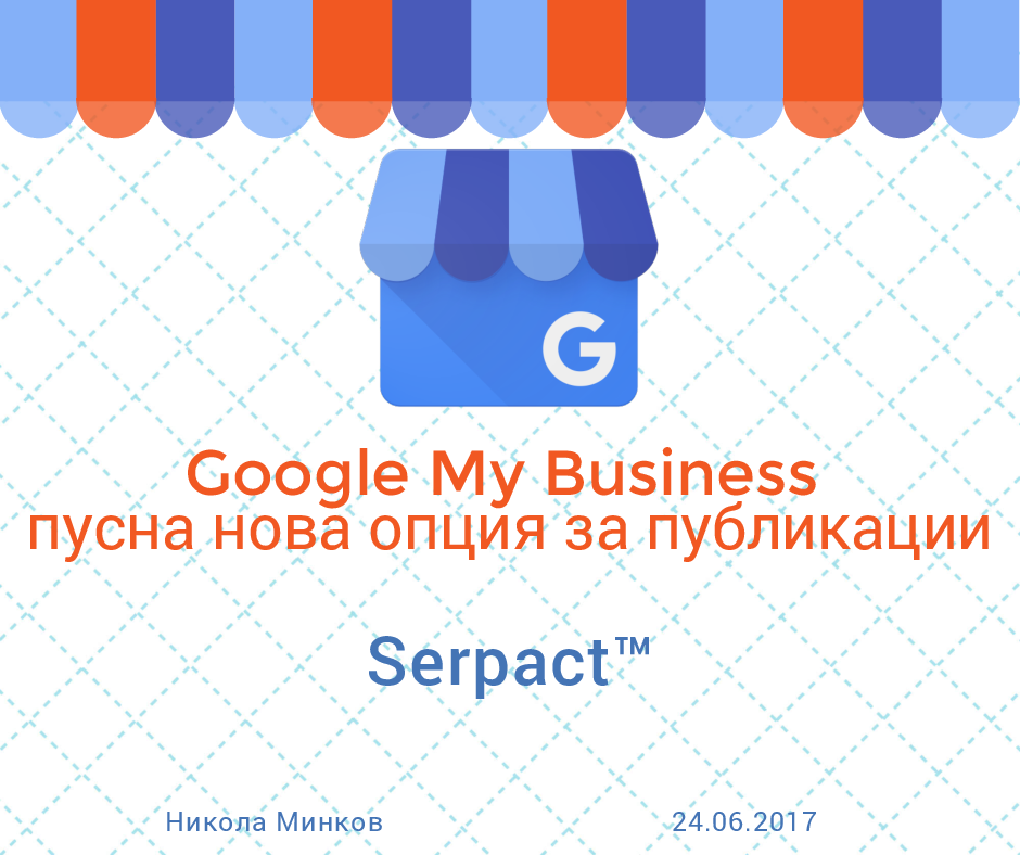 Serpact Google My Business post option