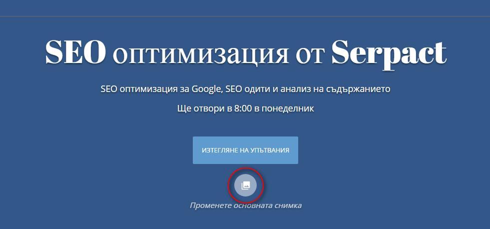Serpact - Website in Google My Business - промяна на основното изображение