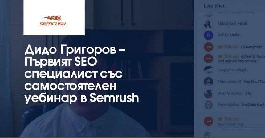 semrush-didogrigorov-3