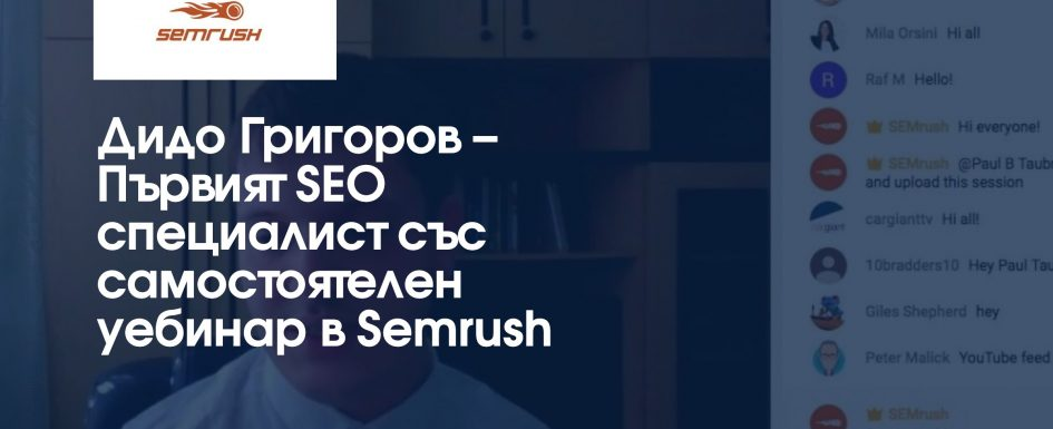semrush-didogrigorov-3