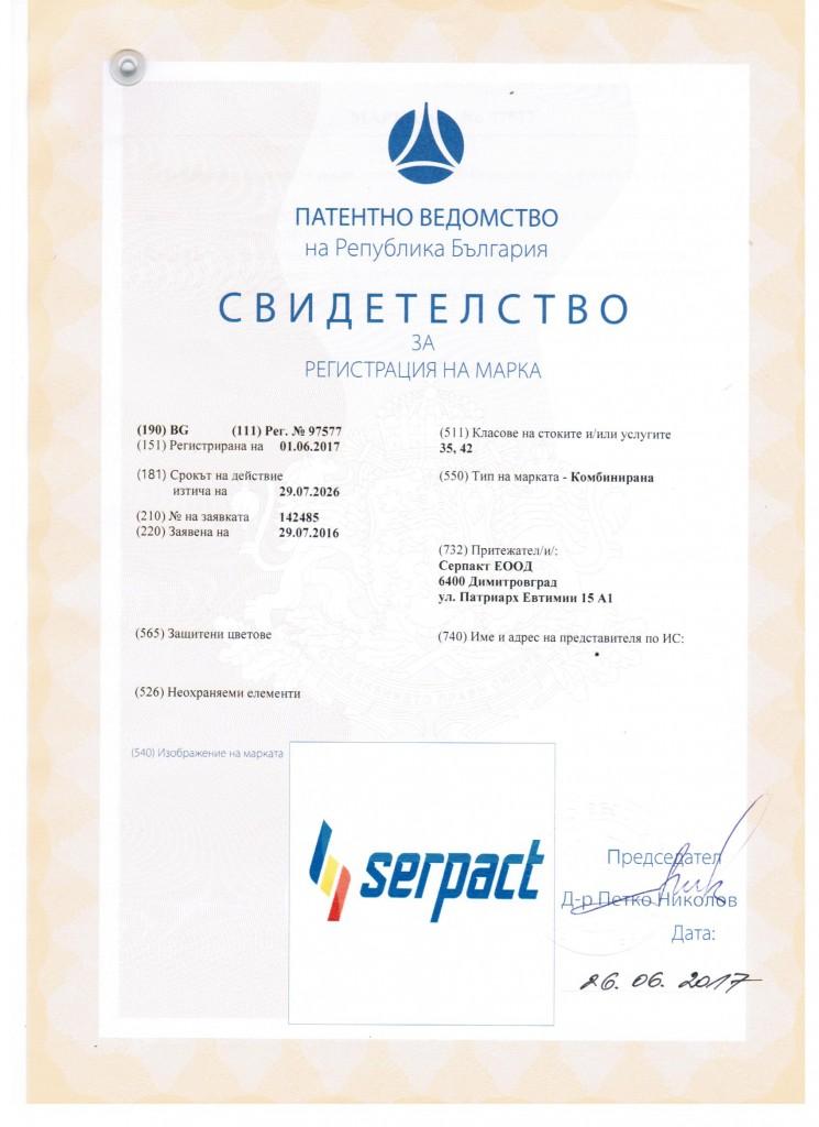 Serpact™официално е търговска марка за Република България