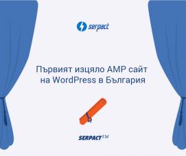 Първия изцяло AMP сайт на WordPress в България