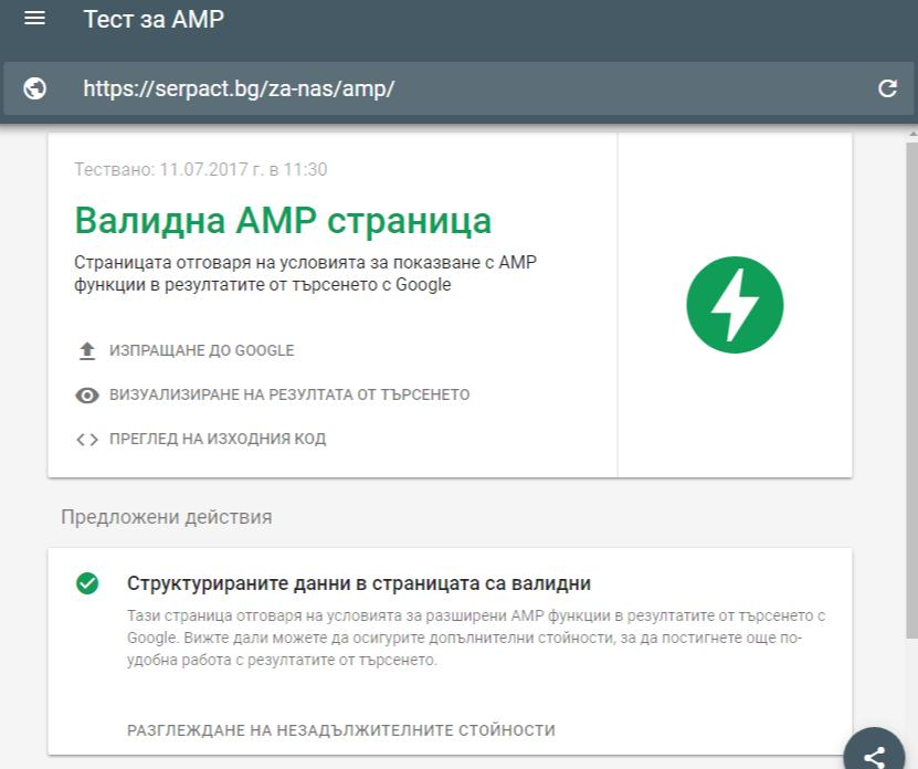 Тест за AMP - Успешна валидация