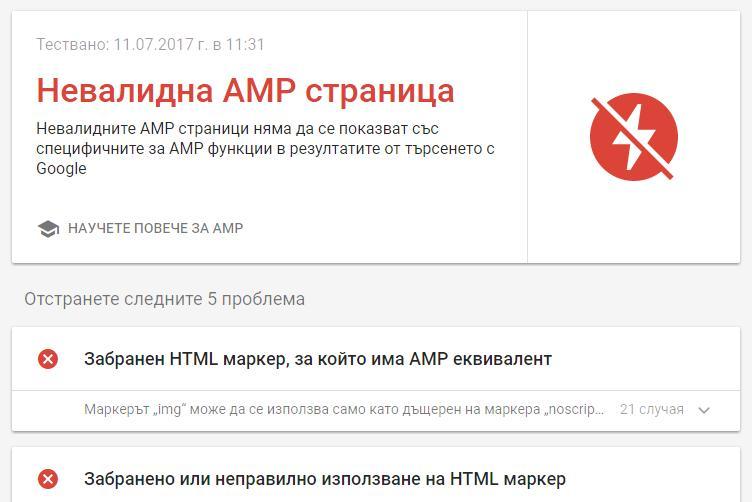 Тест за AMP - Грешна валидация