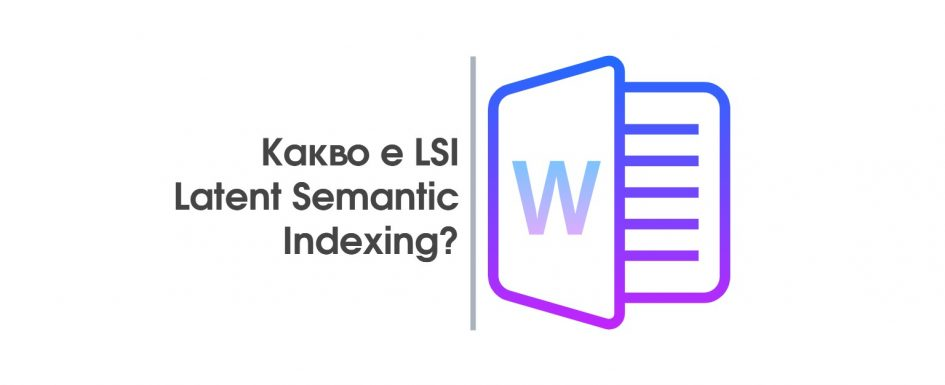 What is Latent Semantic Indexing
