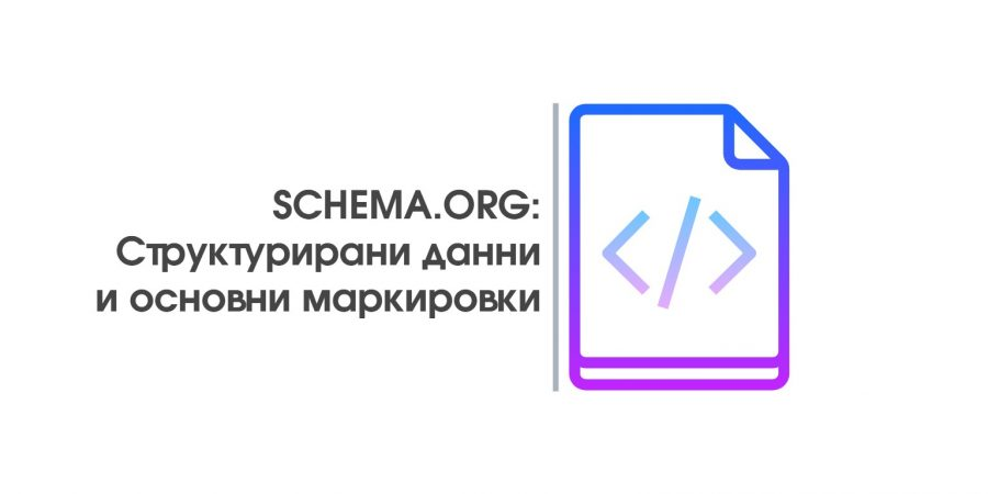SCHEMA.ORG - Structure Data