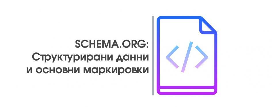 SCHEMA.ORG - Structure Data