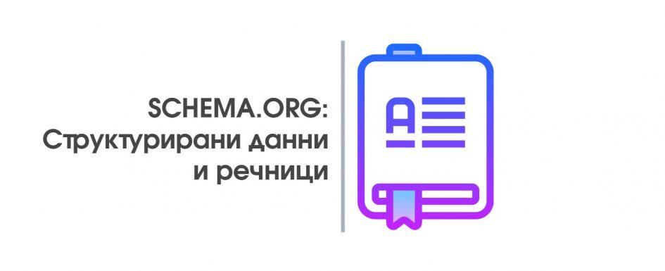 SCHEMA.ORG - Structure Data glossary