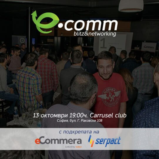 eCcomm Blitz & Networking 2017 - Serpact платинен спонсор