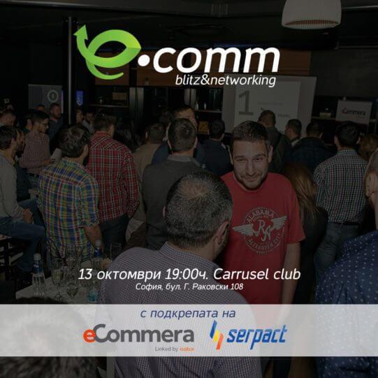 eCcomm Blitz &Networking 2017 - Serpact платинен спонсор