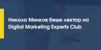 digital marketing experts club