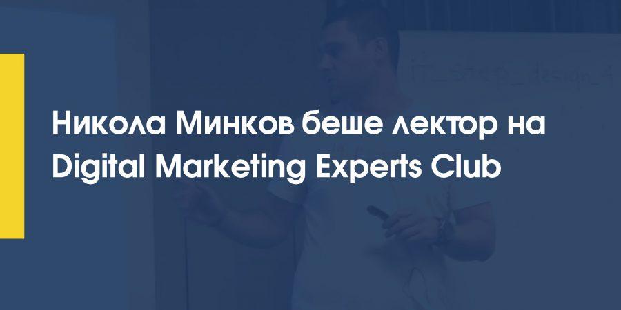 digital marketing experts club