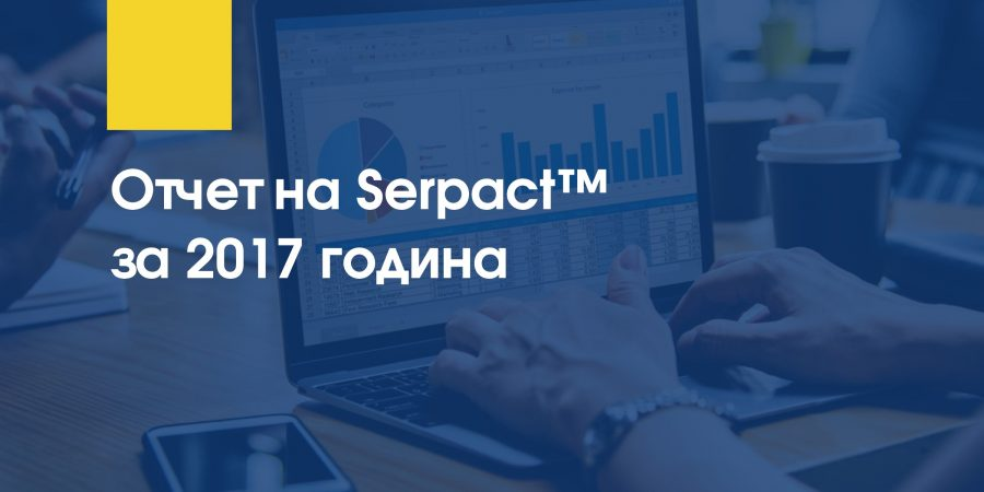 Serpact-otchet-2017