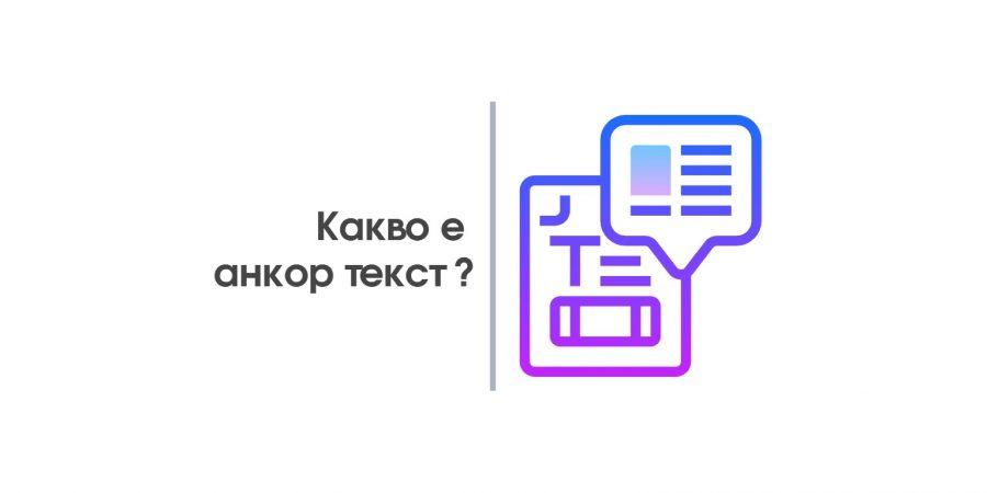Какво е анкор текст ?