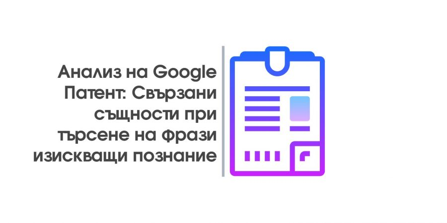 google patent analysis