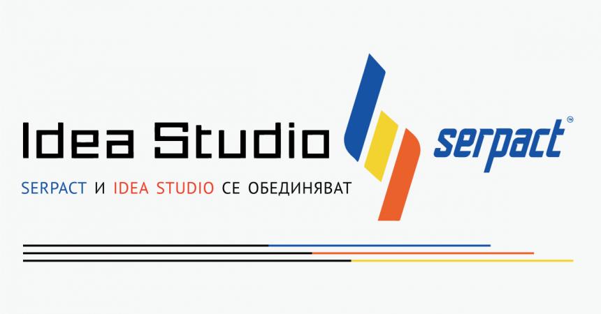 Серпакт и Идея Студио се обединиха