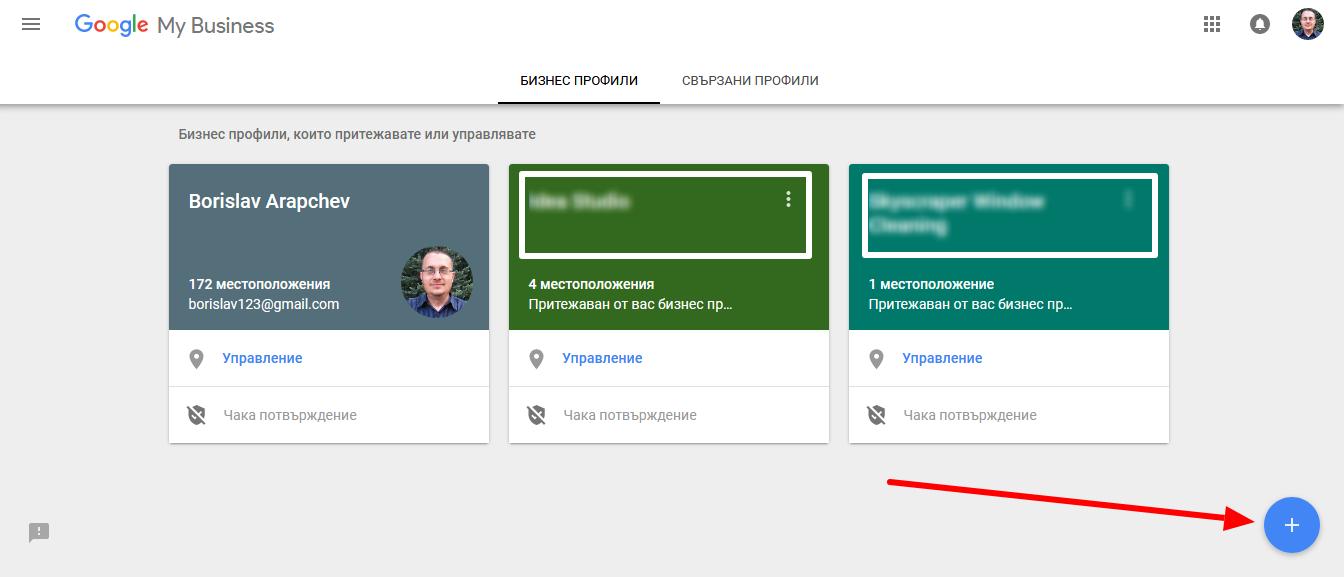 Начален екран на Google My Business