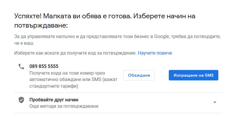 Валидация на дейността ви в Google My Business с SMS или телефонно обаждане