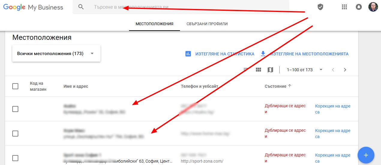 Табло със всички ваши добавени бизнеси в Google My Business