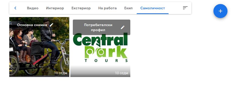 Публикувайте вашето лого и фонова снимка.